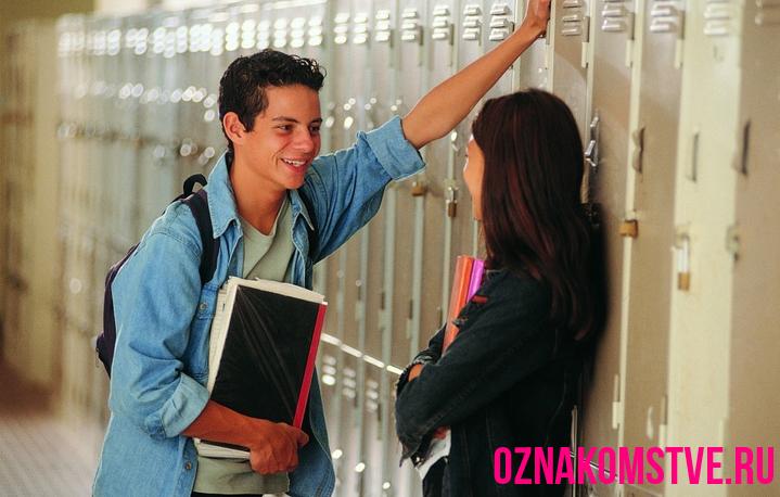 Как познакомиться в школе