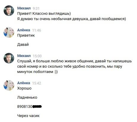 Как взять номер у девушки вконтакте