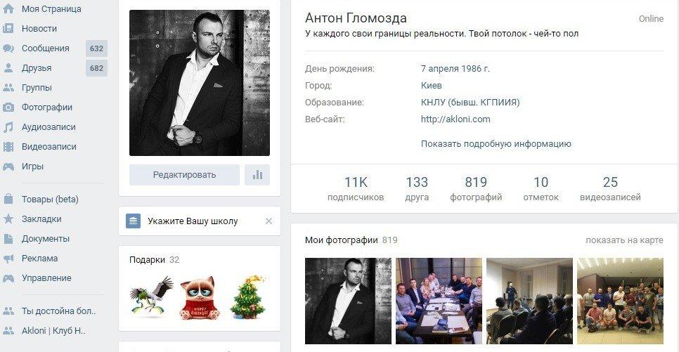 Пример удачной страницы парня для знакомства с девушкой Вконтакте