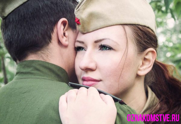 Где и как познакомиться с военным для серьезных отношений?