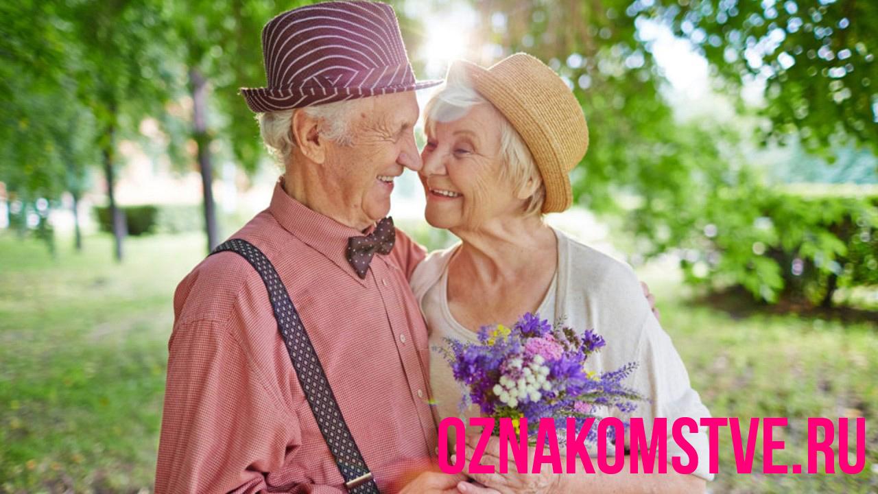 Где знакомиться пожилым людям