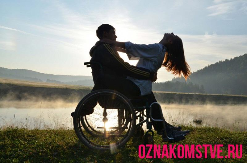 инвалид с девушкой