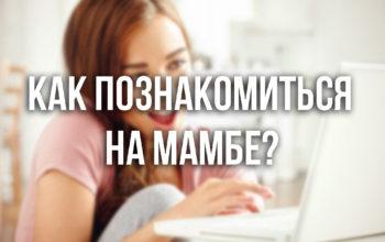 Как познакомиться на Мамбе