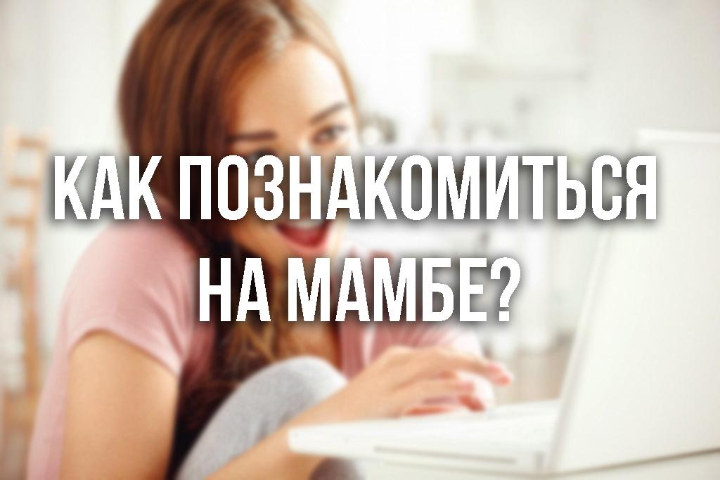 Как познакомиться с девушкой на сайте знакомств? Переписка, Примеры фраз