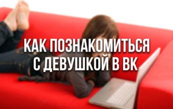 Как правильно познакомиться с парнем ВКонтакте? Примеры переписок