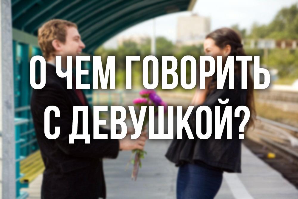 О чем разговаривать с девушкой на свидании? Темы для общения