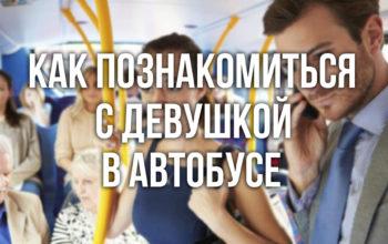 Как познакомиться с девушкой в общественном транспорте?