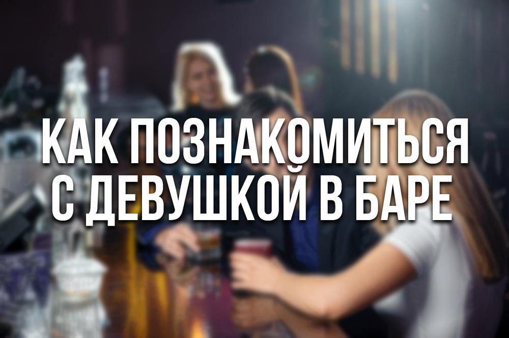 Знакомство с девушкой в баре