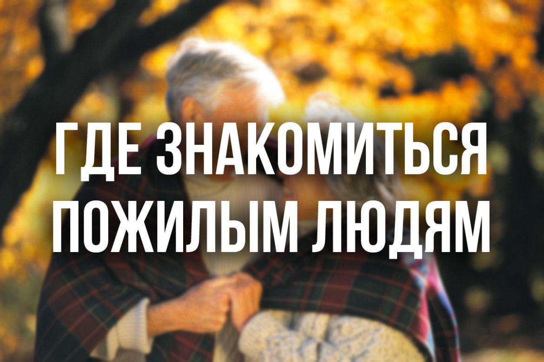 знакомства для пожилых