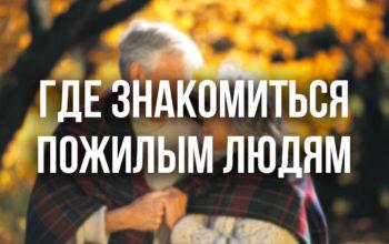 Где знакомиться пожилым людям?