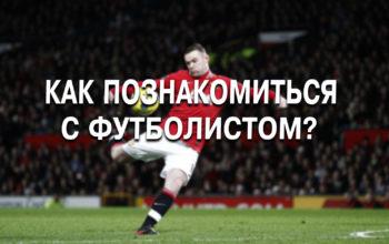 Где и как можно познакомиться с футболистом?